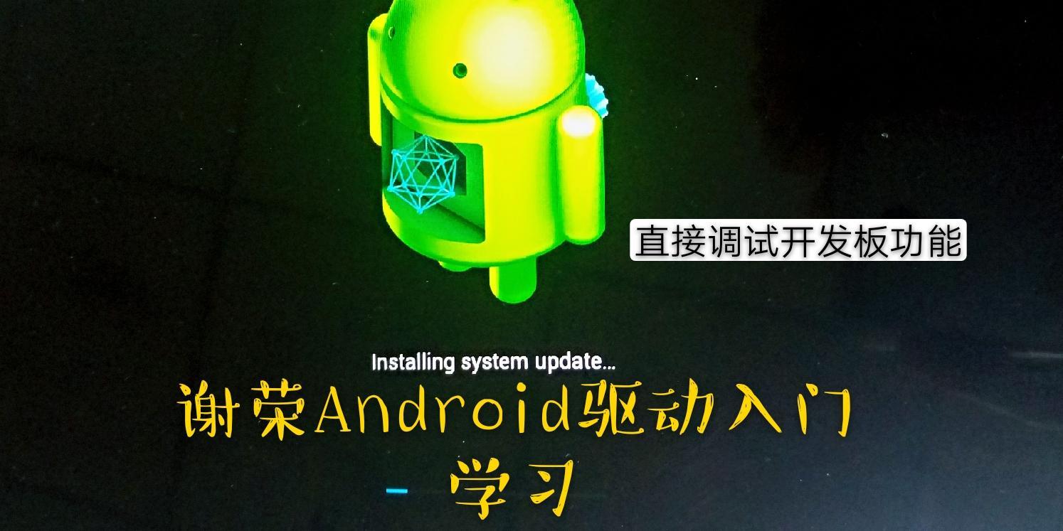 RK3399開發板調試android8.1功能實現
