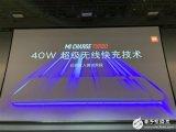 小米40W超级无线快充技术已进入测试阶段 最高功率再次提升33%