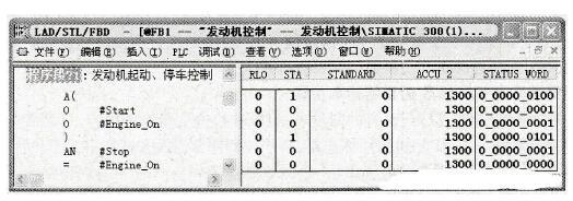 一文知道PLC程序状态调试功能