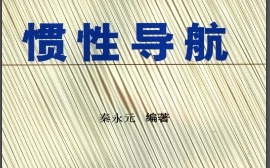 惯性导航 秦永元版电子教材免费下载