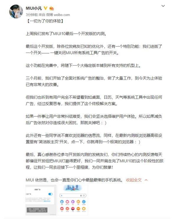 小米宣布一键关闭MIUI所有系统工具广告的开关