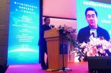 第十六届中国科学家论坛活动周启幕式暨九•三物联网...