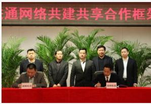 中国联通与中国电信签署了5G网络共建共享框架合作...