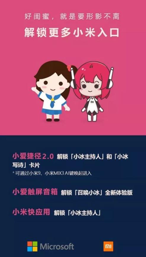 """微软宣布小冰与小爱同学成为""""闺蜜""""?展开进一步合..."""