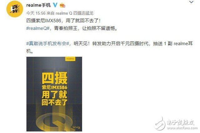 realme Q采用索尼IMX586旗舰级传感器,价格在千元起步