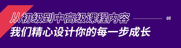 覃綱固老師訓練營詳情頁_06.png