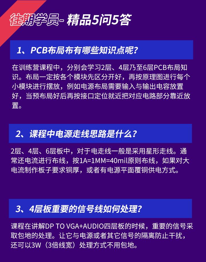 小剛老師訓練營-6周學習計劃_02.png