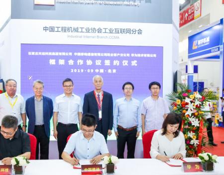 中國移動政企分公司與天遠科技和華為共同簽署了框架協議