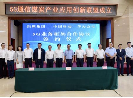 中國移動與陽煤集團和華為將在5G煤炭信息產業方面開展合作