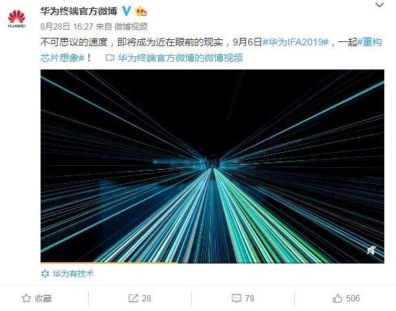 華為即將推出新一代麒麟990芯片將支持4K 60幀視頻拍攝和5G制式