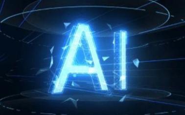 该如何把握人工智能时代的红利