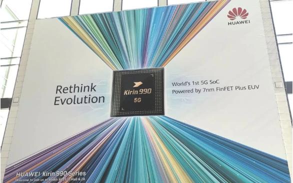 华为IFA发布会前瞻 集成5G基带的麒麟990要来了