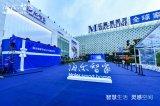 上海市的海尔智家001号体验中心正式落成