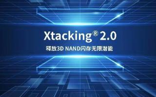 长江存储推出第二代Xtacking 3D NAN...
