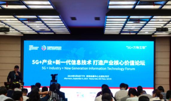 5G產業發展的特征與未來趨勢探討