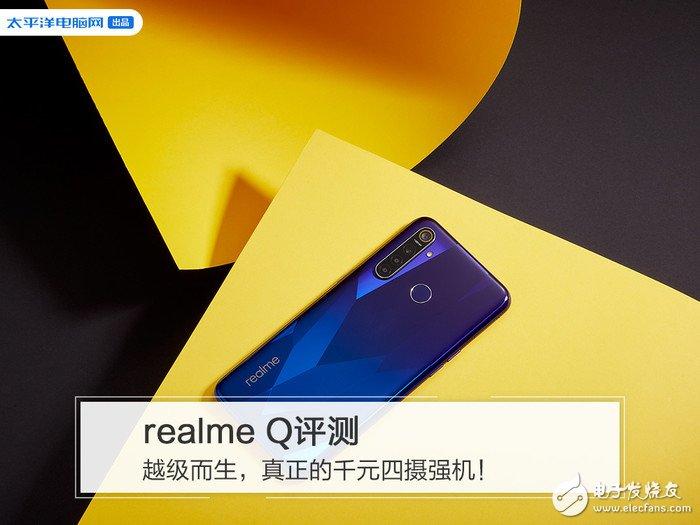 realmeQ评测 越级体验的千元手机