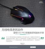 雷柏V20PRO双模版游戏鼠标评测 延续经典人体工学对称设计