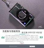 索尼黑卡RX100VII评测 在性能方面的表现可圈可点