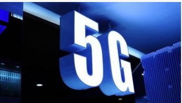 安徽阜陽市政府發布了加快推進阜陽市5G網絡建設實施方案的通知