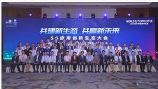 中國聯通5G應用創新聯盟會員大會在江蘇無錫成功舉辦