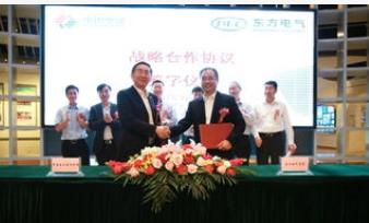中国移动与中国东方电气集团联合成立了5G+先进制造工程应用研究中心