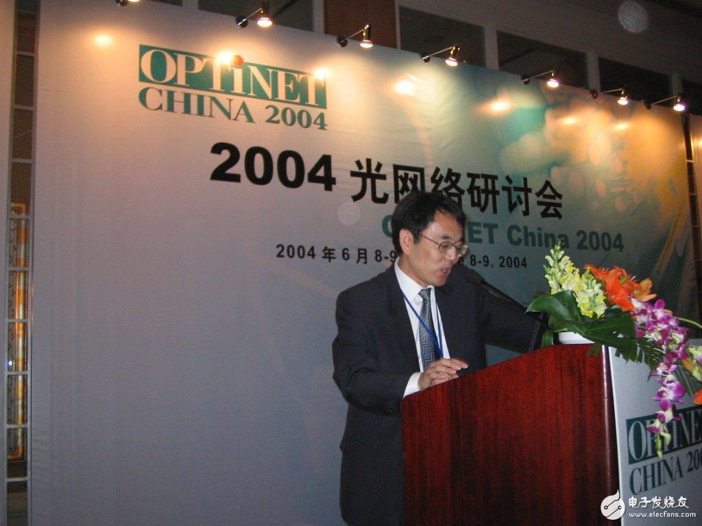 中国光通信企业的发展历史介绍