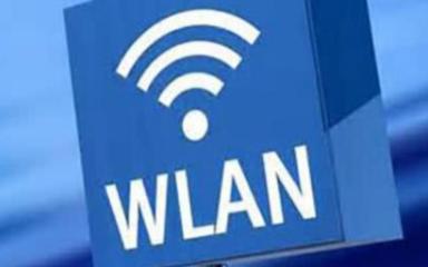 WiFi和WLAN同樣是無線那它們有什么區別嗎