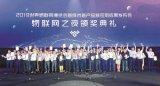 """全球物联网亚洲啪啪发展潮流的60项最新成果在""""物联网..."""