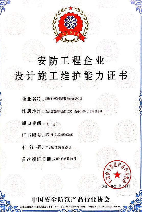 正元智慧获得壹级安防工程企业设计施工维护能力证书