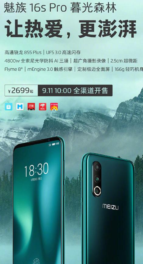 魅族16s Pro暮光森林正式开售搭载骁龙855...