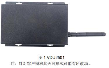 VDU2501 UWB基站产品数据手册免费下载