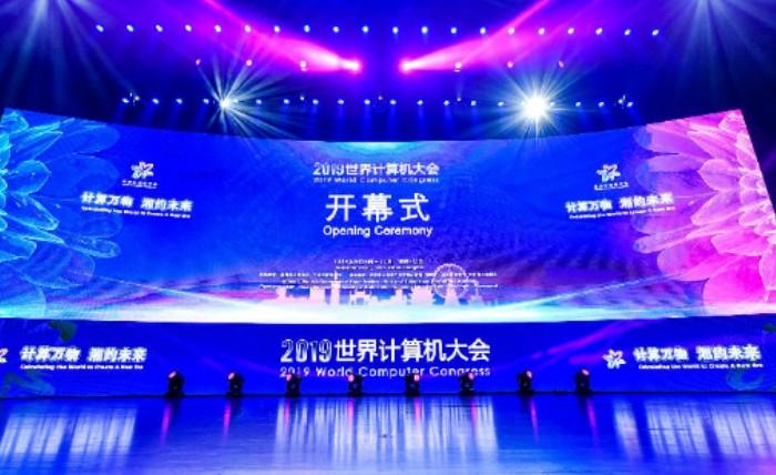 为了维护与交流生态链,2019世界计算机大会将在长沙召开