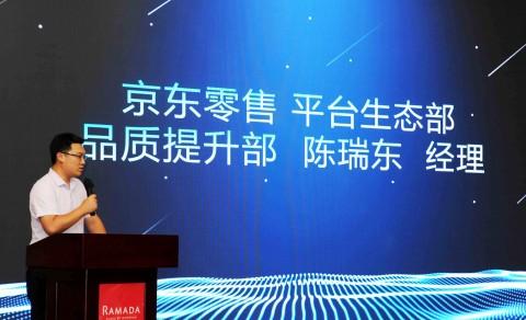 京东为了提高信息安全发布《智能门锁通用技术条件》破解安全隐患