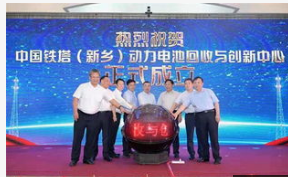 新乡铁塔动力电池回收与创新中心正式成立为5G入网...