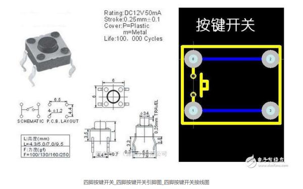 四脚按键开关的引脚图及接线图与详细资料概述