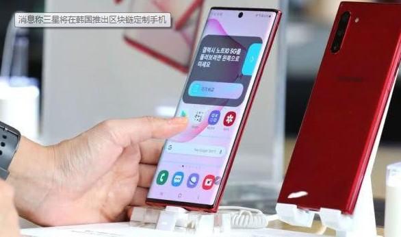 韩国推出了一款关于区块链定制的手机由三星制造