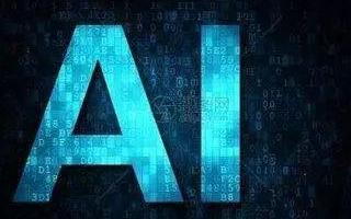 未来人工智能将如何改变我们的生活