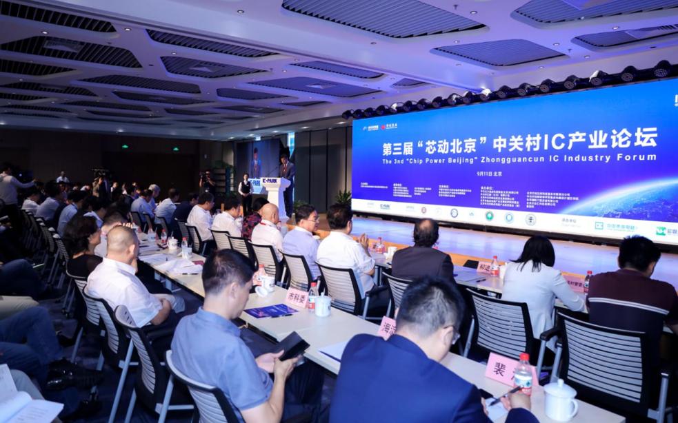 """""""芯动北京""""——构建产业生态,加速自主创芯"""
