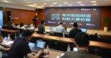 2019常州智能制造创新大赛初赛在常州天宁经济开...