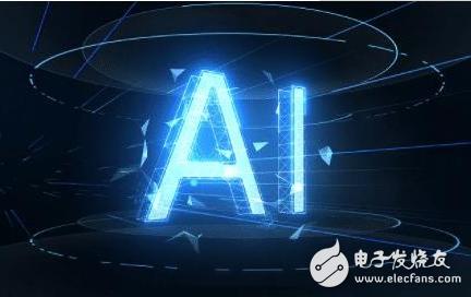 随着技术的进步 人工智能必将成为未来时代的核心驱...