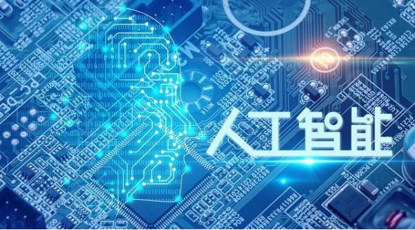 人工智能作为革命性的新技术,没有人能准确预测技术的未来结果