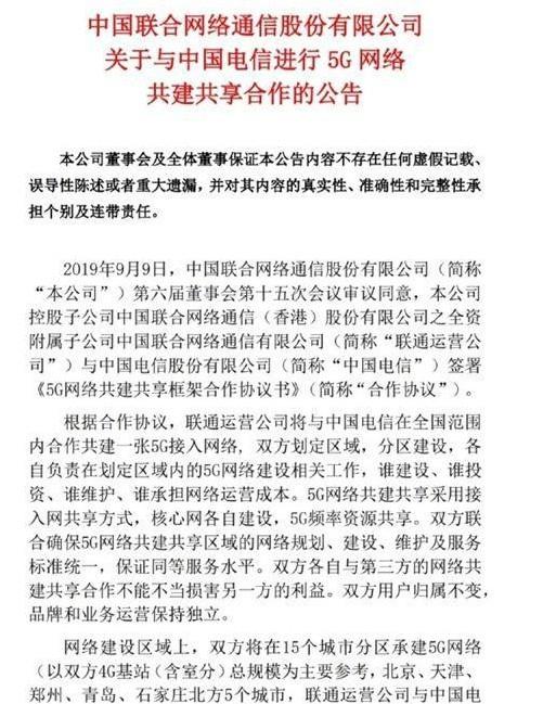 中国联通与中国电信进行5G网络共建共享合作