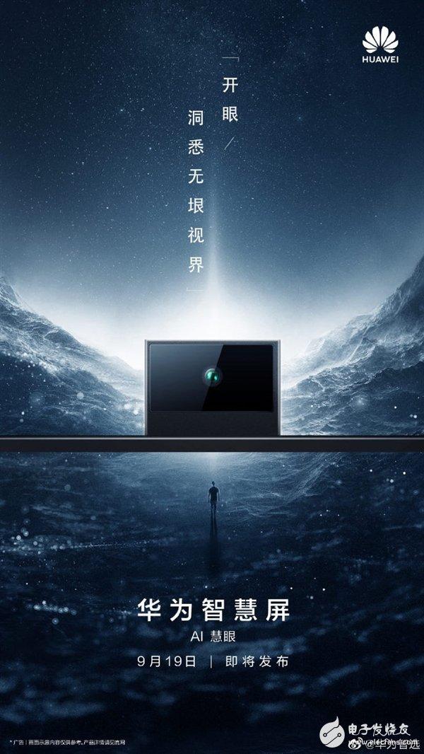 华为官宣华为智慧屏将于9月19日发布