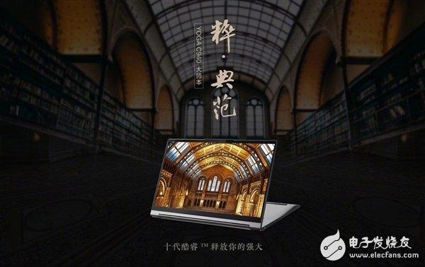 联想正式发布新一代翻转触控本YogaC940 售价8999元起