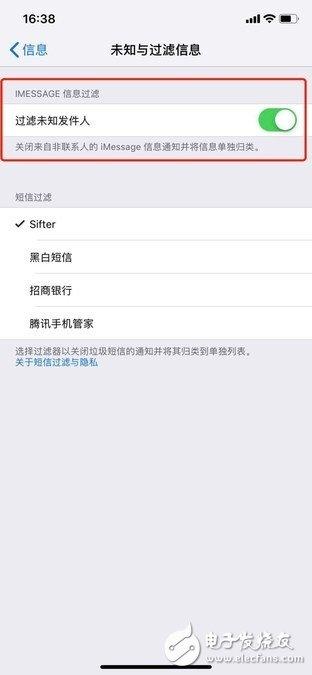 iPhone手机怎样防止垃圾短信骚扰