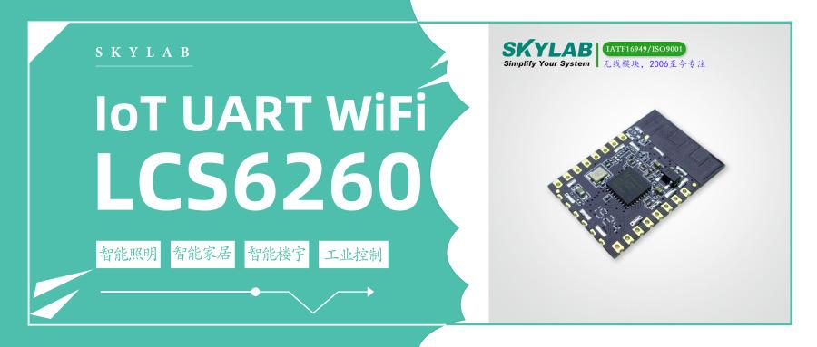 LCS6260,一款性能稳定的低成本串口WiFi模块