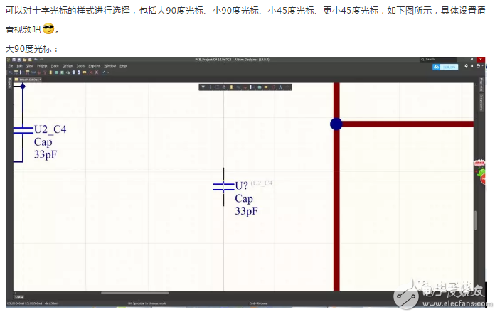 AltiumDesigner画图不求人93 | AD19十字光标显示状态设置