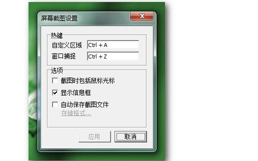 ScrToPicc截图小工具应用程序免费下载
