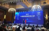 第七届国际物联网传感技术论坛在乐清举行