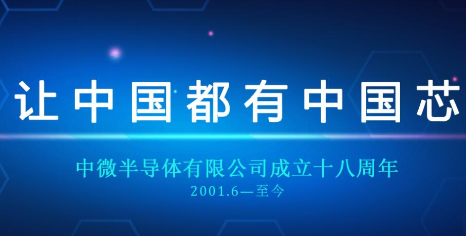 两年专利纠纷:中微半导体最终胜诉台湾盛群半导体企业